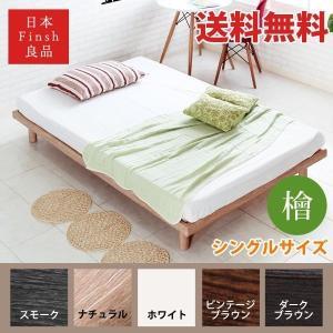 ベッド すのこ シングルベッド 国産 檜 ヒノキ すのこベッド ベッドフレーム マットレス別売 アロマの写真