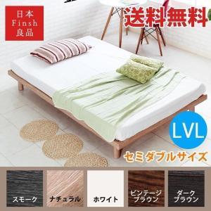 ベッド すのこ セミダブルベッド すのこベッド ベッドフレーム マットレス別売