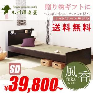 ベッド 畳 畳ベッド セミダブルサイズ キャビネット付き 風...
