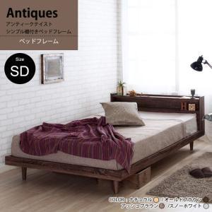 ベッド セミダブル すのこベッド アンティークス