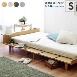 【土日限定最大P30%】ベッド ローベッド 北欧調 ローグ  シングルサイズ シングル フレームのみ...