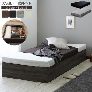 床下収納付きベッド コフレ 選べるマットレスセット シングル S たっぷり収納 コンパクトの写真