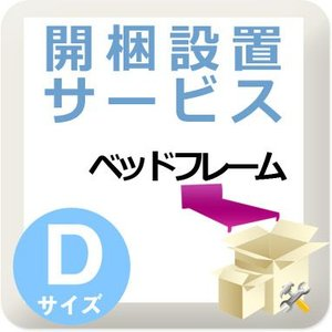 開梱設置サービス (フレームのみ)  Dサイズ|room-cr