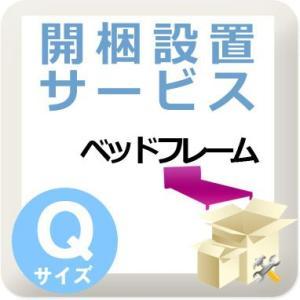 開梱設置サービス (フレームのみ)  Qサイズ|room-cr