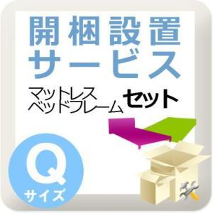 開梱設置サービス (フレーム、マットレスのセット)  Qサイズ|room-cr