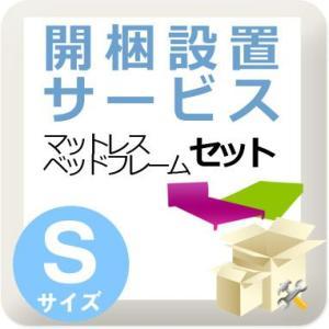 開梱設置サービス (フレーム、マットレスのセット)  Sサイズ|room-cr