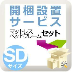 開梱設置サービス (フレーム、マットレスのセット)  SDサイズ|room-cr