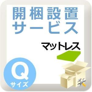 開梱設置サービス (マットレスのみ)  Qサイズ|room-cr