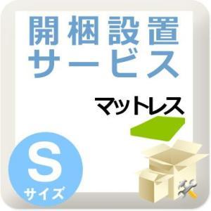 開梱設置サービス (マットレスのみ)  Sサイズ|room-cr