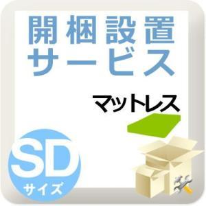 開梱設置サービス (マットレスのみ)  SDサイズ|room-cr