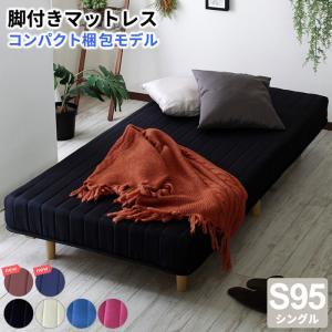 ベッド 脚付きマットレス マットレス 幅95cm シングルサイズ ボンネルコイル LINK3/リンク...
