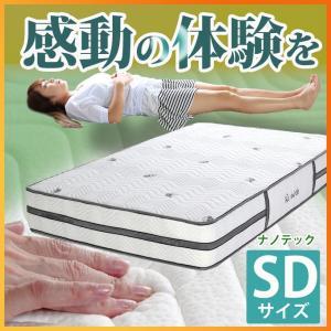マットレス ポケットコイル セミダブル New-ex(ナノテック)|room-cr