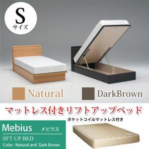(送料無料) ガス圧式はね上げ 大容量リフトアップベッド シングル 日本製備長炭コイルマットレス付き|room-cr