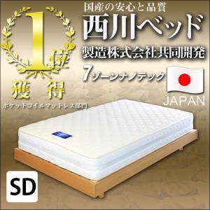 マットレス ポケットコイルマットレス セミダブル 西川ベッド共同開発(フレーム別売り)|room-cr