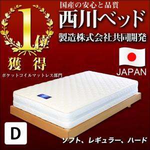 マットレス ポケットコイルマットレス ダブル 西川ベッド共同開発 国産 日本製 フレーム別売り|room-cr