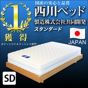 マットレス ポケットコイルマットレス セミダブル 西川ベッド共同開発(フレーム別売り) room-cr