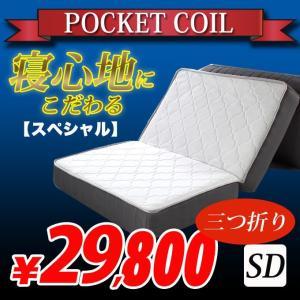 マットレス ポケットコイル セミダブル 3つ折り(スペシャル)|room-cr
