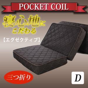 マットレス ポケットコイル スプリングマットレス ダブル 3つ折り エグゼクティブ|room-cr