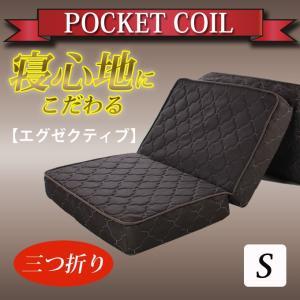 マットレス ポケットコイル シングル 3つ折り(エグゼクティブ) room-cr