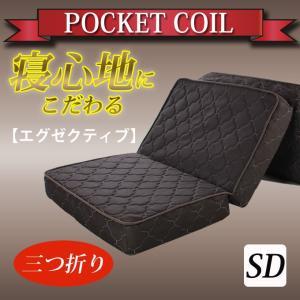 マットレス ポケットコイル セミダブル 3つ折り(エグゼクティブ)|room-cr