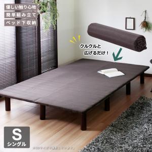 ベッド シングルベッド すのこベッド ベッドフレーム シングル シングルベット 脚付きベッド 巻きす...