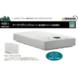 サータ / サータベッド ぺディック 全サイズUSサイズ〜K2サイズまで 最安値挑戦中!|room-cr