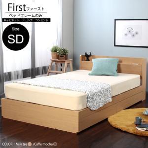 【最大ポイント25%】ベッド セミダブルベッド ベッドフレーム 収納付きベッド コンセント キャビネ...