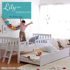 リリィ lily ツインベッド 木製 スライド式 フレームのみ はしご付き キャスター付き 高さ2段...