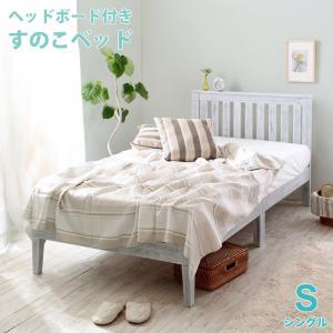 ベッド シングル S すのこベッド ヘッドボード付き ベッドフレーム シャビーシック ホワイト パイ...