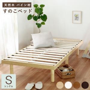 ベッド すのこ シングル ベッドフレーム 無垢 すのこベッド ローリィの写真