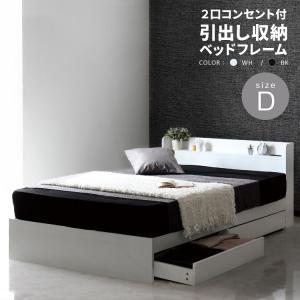 ダブル ベッド 棚付 収納 引き出し 商品名:ラテ|room-cr
