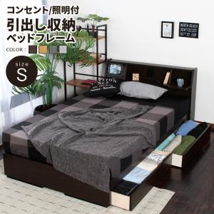 ベッド シングル ベッドフレーム 収納付きベッド 国産ベッド 収納 木製 フランJP