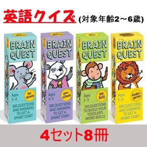 ブレインクエスト Brain Quest 単語帳風 英語クイズ 英語カード クイズブック 英語教室 ...