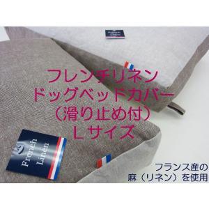ゆうパケット可 フレンチリネンでひんやり  夏用 ドッグベッドカバー 犬ベッドカバー   Lサイズ  100x70x10cm|room-style