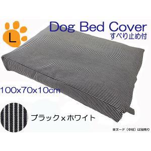 ドッグベッド用カバー  ペットベッド用カバー 犬ベッド用カバー カドラーマット用カバー ヒッコリー 中大型犬用 Lサイズ  100x70x10cm|room-style