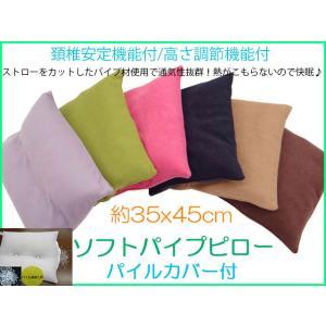 頚椎安定型機能まくら  パイプピローパイルカバーセット  35x45cm  パイプ枕|room-style