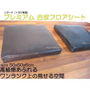 【数量限定】  プレミアム フロアクッション  座布団 シートクッション 座具  クロコ調合皮  約50x50x6cm |room-style