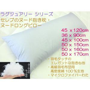 抱き枕  抱き枕中身  セレブのマイクロファイバー使用 170x50cm room-style