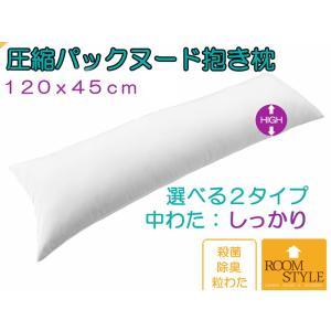 真空パック 等身大 抱き枕本体 抱き枕中身  抱き枕中身 いびき防止の横寝用抱き枕          120x45cm room-style
