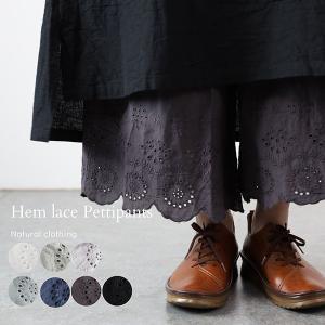 ペチパンツ ロング 綿 コットン 裾レース スカラップ 8分丈 春 夏 ナチュラル 30代 40代 メール便可の画像
