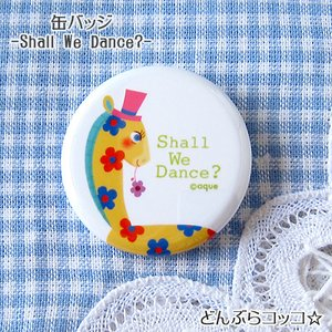 缶バッジ Shall We Dance?  32mm キリン|room505