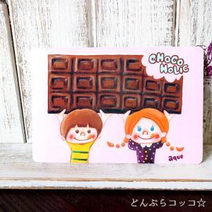 ポストカード「Chocoholic」 チョコホリック チョコレート 可愛い はがき カード|room505