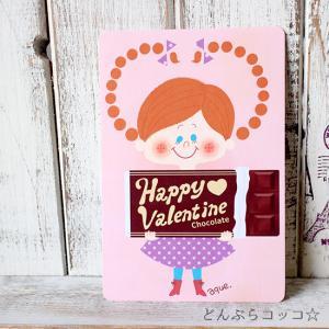 ポストカード「Happy Valentine」 バレンタイン チョコレート ハート 可愛い はがき カード|room505