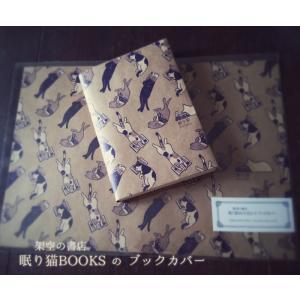 ブックカバー 眠り猫BOOKS 5枚入 ラッピングペーパー リバーシブル 包装紙 ねこ|room505