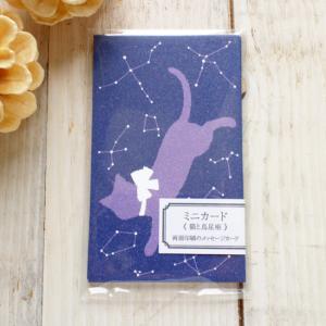 ミニカード 猫と鳥星座 夜空 天体観測 名刺 メッセージカード ねこ|room505