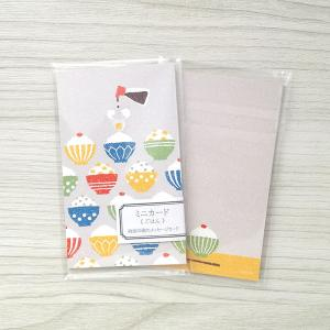 ミニカード ごはん お茶碗 卵かけご飯 名刺 メッセージカード|room505