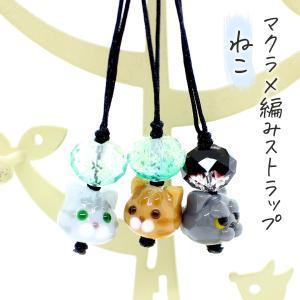 ストラップ 猫 とんぼ玉 マクラメ編み|room505