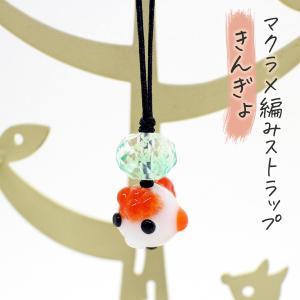 ストラップ きんぎょ とんぼ玉 マクラメ編み 金魚|room505