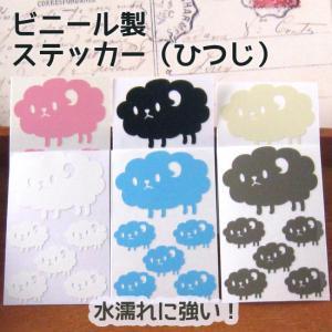ステッカー ひつじ・小 デコ ビニール 型抜き 猫 シール 屋外耐候カッティングシート|room505