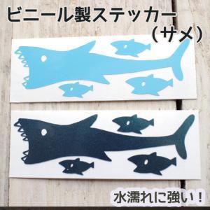 ステッカー サメと魚・小 デコ ビニール 型抜き シール 屋外耐候カッティングシート room505